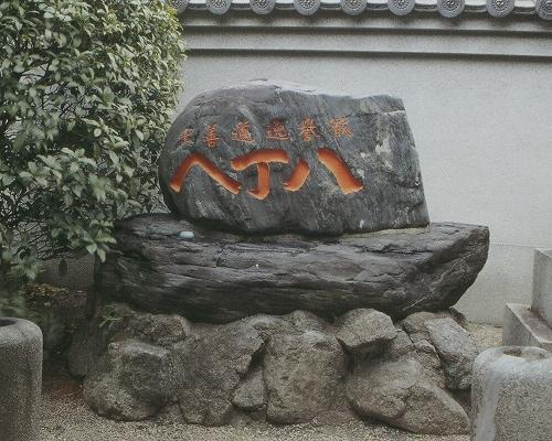 正定寺の境内に祭られている西濱屋の主人の西頭徳蔵(通称:博多八丁兵衛)の墓石